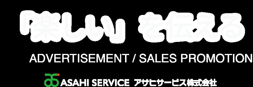 新潟県三条市のアサヒサービス株式会社は楽しさをお届けする広告代理店です