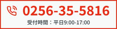 アサヒサービスの電話番号は0256-35-5816