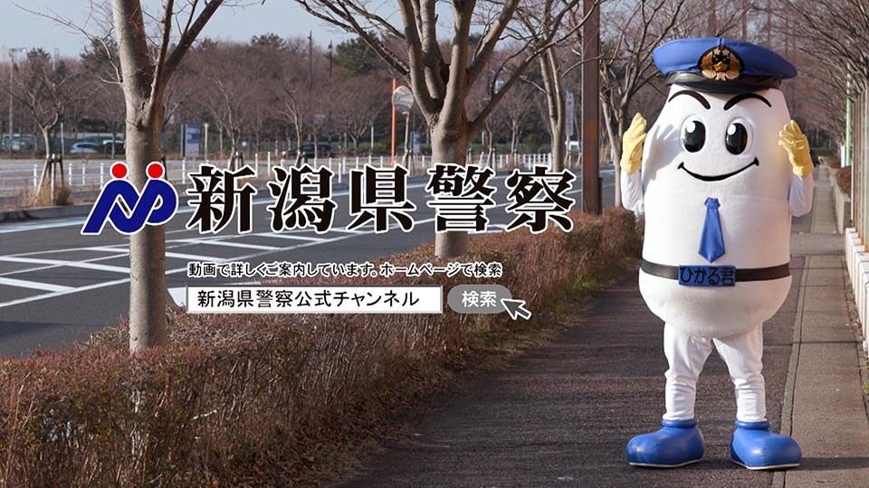 新潟県警察本部交通安全啓発TVCM